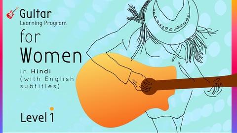 Guitar Learning Program for Women (Level 1)