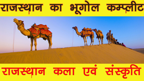 Raj - Art & Culture + Geography