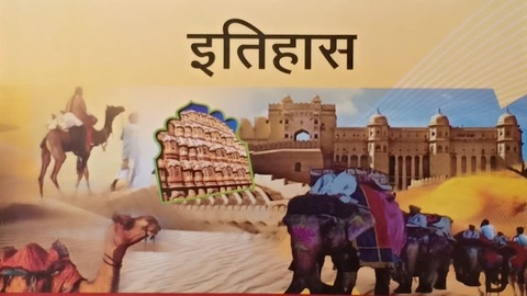 Rajasthan History + Polity.