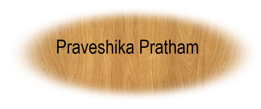 Exam Package - 2 (Praveshika Pratham)